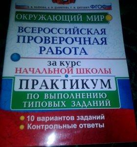 ВПР 1 штука 150 р