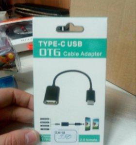 Переходник для флешки TYPE-C
