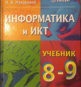 Информатика и ИКТ,учебник