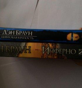 Дэн Браун книги