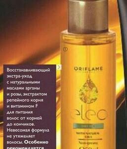 масло спрей для волос