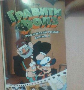 Книга - комиксы