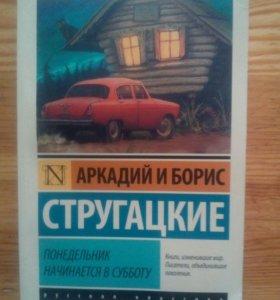 Книги А.и Б. Стругацкие