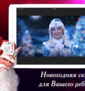 Новогоднее поздравление от Деда Мороза