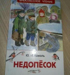 Детская книга