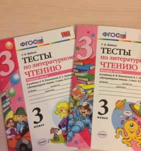 Тесты по литературному чтению 3 класс.
