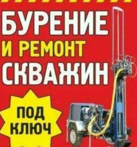 Бурение, ремонт скважин на воду