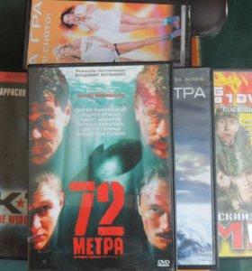 DVD диски в ассортименте