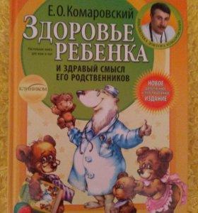 """Комаровский """"Здоровье ребёнка и здравый смысл его"""