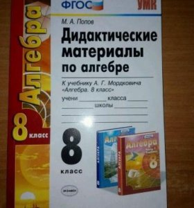 Дидактические материалы по алгебре Мордкович