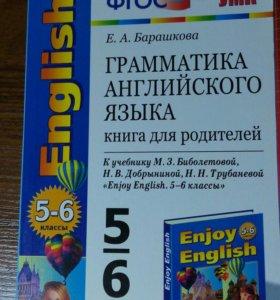 Правила английского языка 5-8 класс