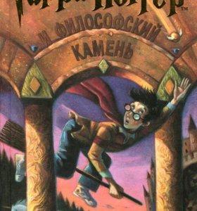 """Книга """"Гарри Поттер и философский камень»"""