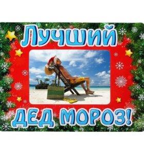 """Магнит- фоторамка """"Лучший Дед Мороз"""""""