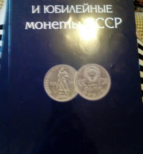 Коллекционирование  монет
