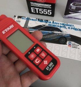 Толщиномер ETARI ET-555ЕТ-333ET-600