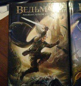 Книга Ведьмак