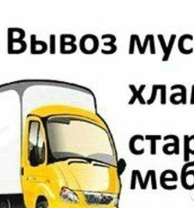 Вынос и вывоз мусора-1500 руб