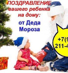 Дед мороз ,поздравление