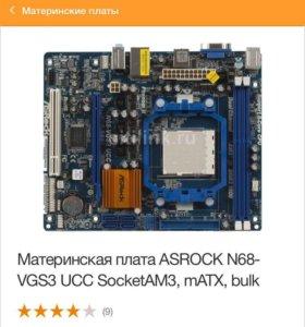 Материнская плата ASROCK N-68VGS3 UCC