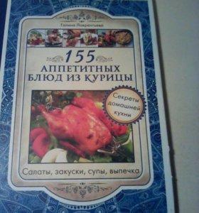 155 аппетитных блюд из курицы