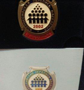 Значок и Настольный медаль