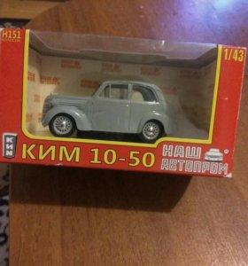 Наш автопром Ким 10-50
