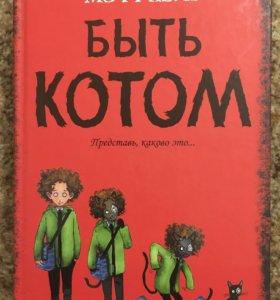 """Книга """"Быть котом"""""""