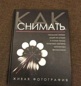 Книга «Как снимать» Георгий Розов