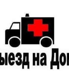 «Скорая помощь» для Вашего дома!