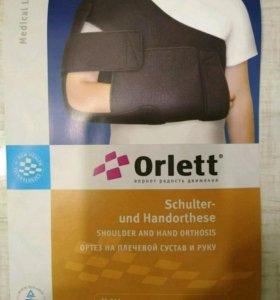 Ортез на плечевой сустав и руку