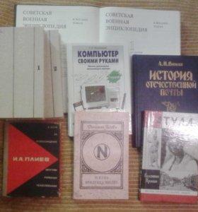 Книги научные и художественные