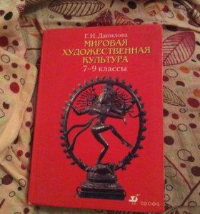 Учебник по МХК 7—9 классы