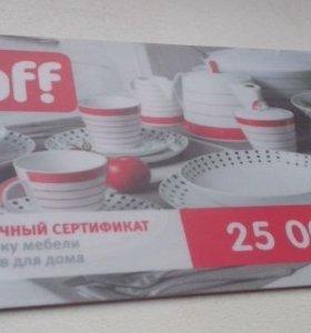 Подарочный сертификат Хофф на 25000 рублей