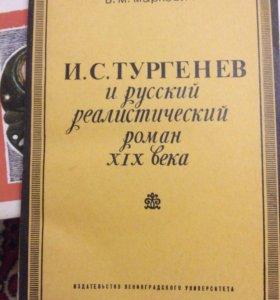 Книга Тургенев и русский реалистический роман 19в