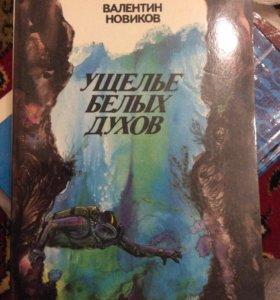 Книга ущелье белых духов