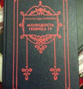 """Книга а """"молодость Генриха 9"""""""
