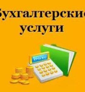 Услуги бухгалтера - Бесплатная консультация