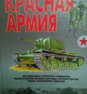 Продам новую книгу красная армия.