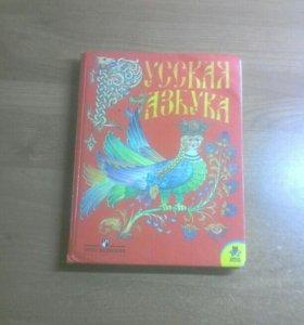 Русская азбука.