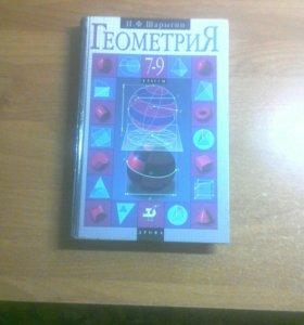 Книга по геометрии