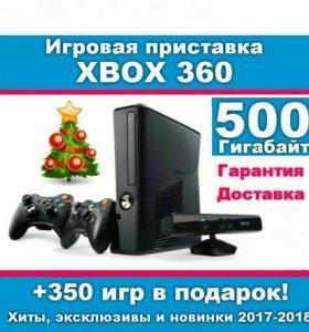 XBOX 360 + 350 игр в подарок