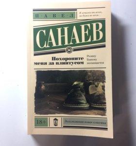 Книга «Похороните меня за плинтусом»