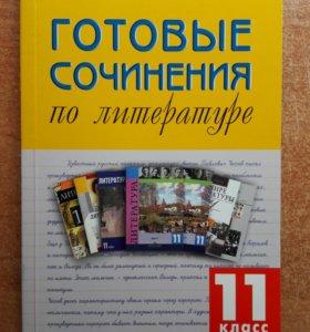 Готовые сочинения по литературе (11 класс)
