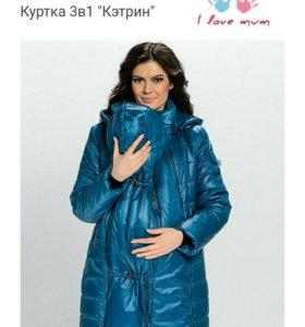 Зимняя слинго-куртка 3 в 1