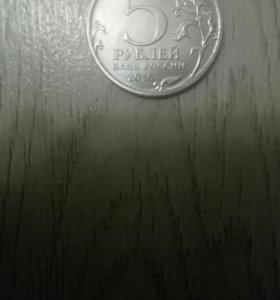 5 рублей 2016