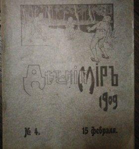 """Антиквариат. Журнал """"Детский Мир"""" 1909г №4"""