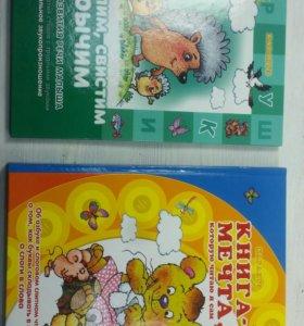 Книги для развития речи, памяти, интеллекта малыша