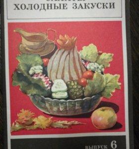 Кулинарный журнал 1971г.