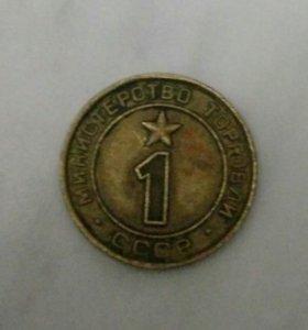 """Жетон -""""Министерство торговли СССР"""" номер 1"""