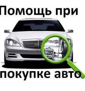 Автоподбор б/у и помощь при покупке нового авто